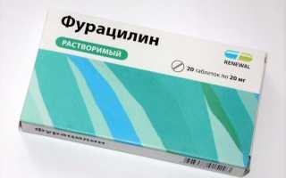 Как правильно растворить фурацилин для полоскания горла