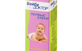 Средства при прорезывании зубов у младенца