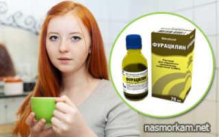 Фурацилин для полоскания горла готовый раствор