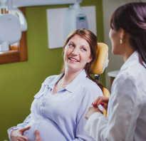 Лечение зубов при беременности на ранних сроках
