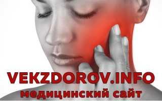 Неврит и невралгия тройничного нерва